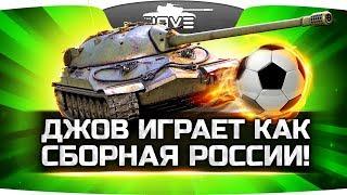 ДЖОВ ИГРАЕТ КАК СБОРНАЯ РОССИИ! ● #АкинфеевБог