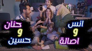 انس واصالة وحنان وحسين : ( تحدي الهمس )