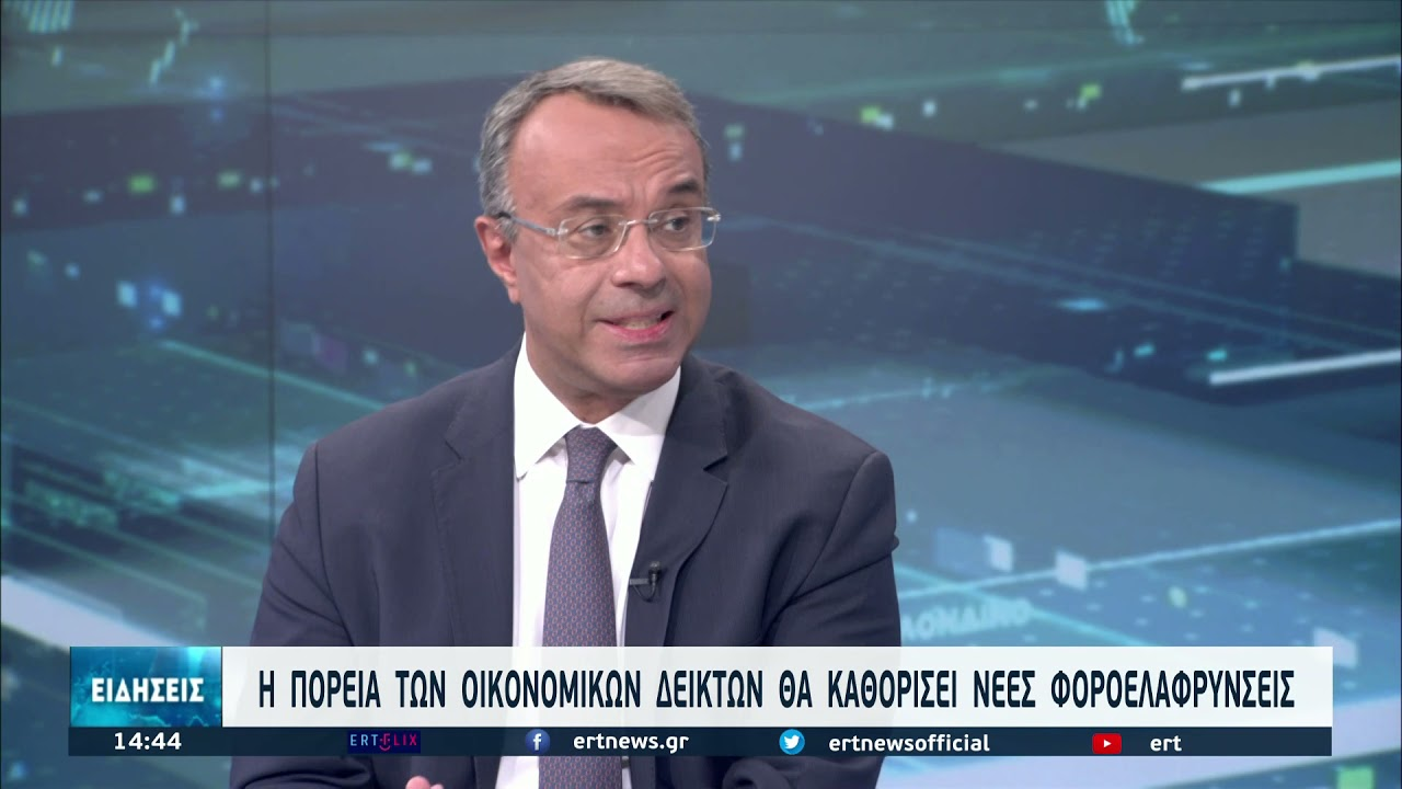 Ο Υπουργός Οικονομικών Χρήστος Σταϊκούρας στην ΕΡΤ3 | 16/9/2021 | ΕΡΤ