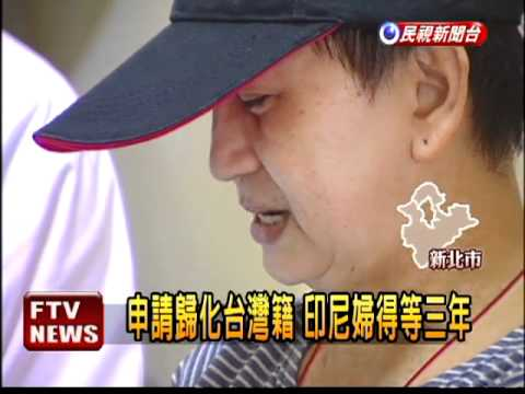 印尼婦嫁來臺20餘年 成國際人球   玫瑰 武刀 思相枝~女性法學運動