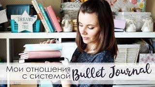 Я перестала планировать в 2018! | Новый блокнот и новая система Bullet Journal
