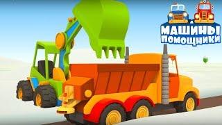 Мультики для детей про большие машины - Снегоуборочная техника