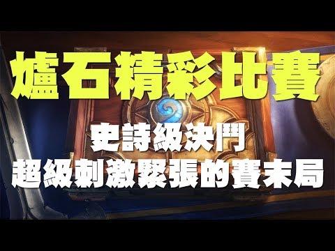 台北大賽冠亞賽 兩大高手神鬼交鋒!!!