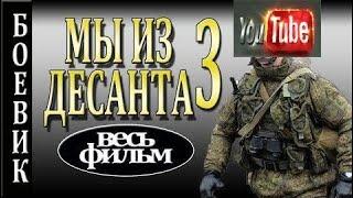 'МЫ ИЗ ДЕСАНТА 𝟛'. Русские боевики о ВДВ 𝟚𝟘𝟙𝟟 𝕝𝕒𝕥𝕖𝕤𝕥 𝕣𝕖𝕝𝕖𝕒𝕤𝕖 𝟚𝟘𝟙𝟟