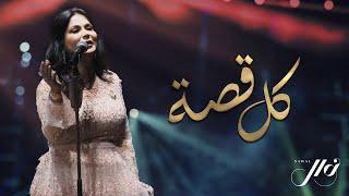 تحميل اغاني نوال الكويتية - كل قصة .. إهداء لصناع الأمل ( حصريا) | 2020 MP3