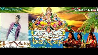Gambar cover Full DJ New Chhath puja Song 2018 DJ Vicky Patel Anjani 8404857919