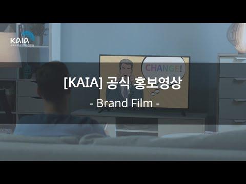 KAIA 공식 홍보영상-Brand Film 썸네일