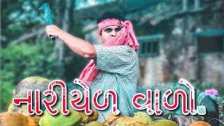 Khajurbhai as નારિયેળ વાળો - gujarati comedy by NitinJani (Jigli Khajur)