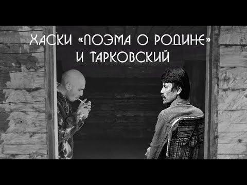 Хаски Поэма о Родине и Тарковский