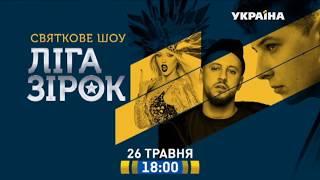 """Шоу """"Ліга зірок"""" - 26 травня на каналі """"Україна"""""""