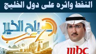 سهيل الدراج | النفط وأثره على دول الخليج