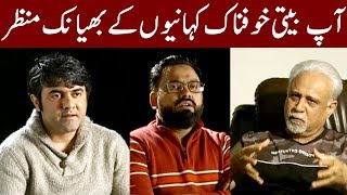 Secret Stories of Haunted Places | Bhaid 12 January 2019 | Express News