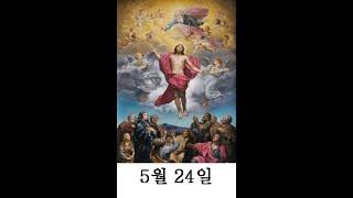 5월 24일, 주님 승천 대축일