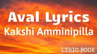 Aval Lyrics | Kakshi Amminipilla | Lyrical Video |