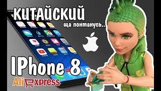 КИТАЙСКИЙ IPhone 8 МУЛЬТИК Айфон с Aliexpress ДЛЯ КУКОЛ
