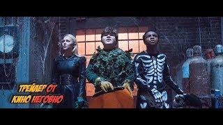 Русский трейлер - Ужастики 2: беспокойный хэллоуин