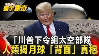 【傅鶴齡寰宇驚奇】川普下令組太空部隊 人類揭月球「背面」真相