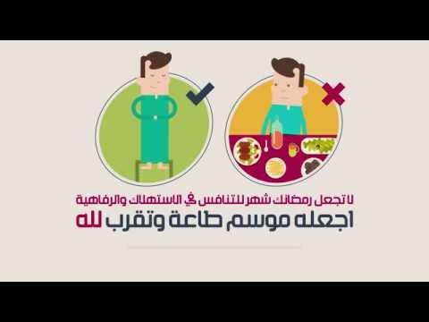 ولا تسرفوا | رمضان مدرسة الأخلاق