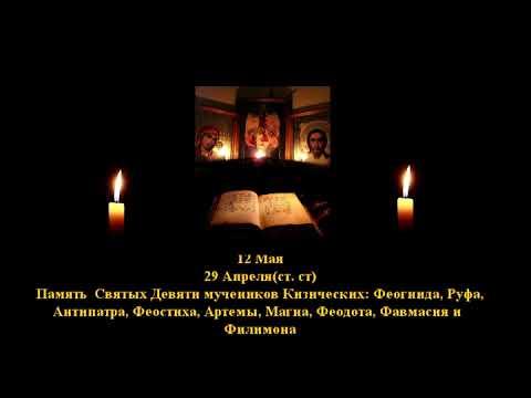 97. 9. мучеников Кизических.  29 Апр.  3 Век.  5Ф. Читает Игнатий Лапкин