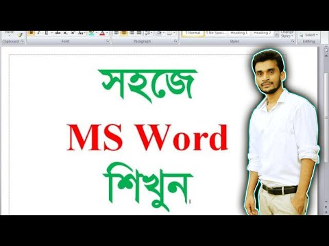 Microsoft Word Bangla Tutorial – Part 01 of 10