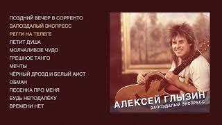 Алексей Глызин - Запоздалый экспресс (official audio album)
