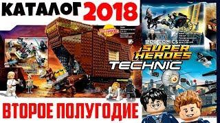 Каталог LEGO 2018 2 полугодие анализ и цены