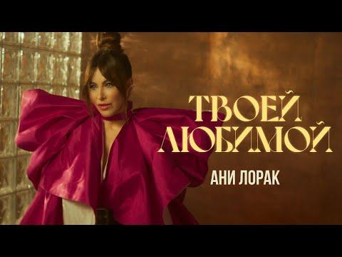Ани Лорак - Твоей любимой