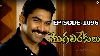Episode 1096 | MogaliRekulu Telugu Daily Serial | Srikanth Entertainments | Loud Speaker