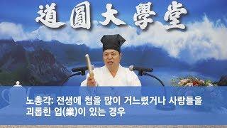 [도원(道圓)대학당 강의] 470 부부는 전생의 빚쟁이인가?