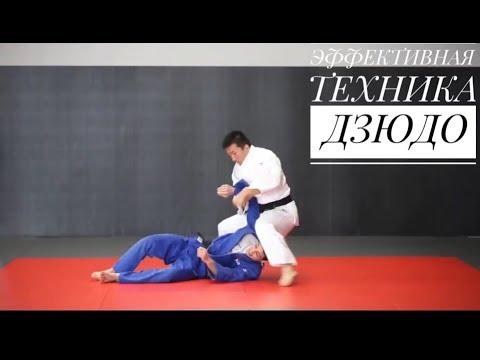 Простая и эффективная техника Дзюдо. видео