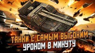 ТОП 10 САМЫХ ДПМНЫХ ТАНКОВ ИГРЫ  Wot Blitz
