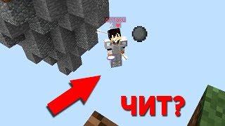 КАК ЭТОТ ИГРОК ЛЕТИТ? МОЖЕТ БЫТЬ ЧИТ? УЗНАЛ ФИШКУ - (Minecraft Sky Wars)