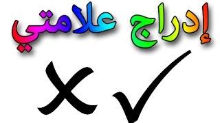 طريقة إدراج علامتي الصح والخطأ في وورد 2010