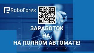 ✅ Roboforex (Робофорекс) промо