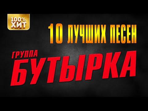 Группа Бутырка - 10 лучших песен