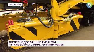 Президент РФ В.В. Путин поздравил коллектив и ветеранов завода АО «Тулажелдормаш»