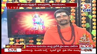 శ్రీ హనుమాన్ చాలీసా కోటి పారాయణ మహోత్సవం| Sri Hanuman Chalisa Koti Parayana Mahotsavam - Download this Video in MP3, M4A, WEBM, MP4, 3GP