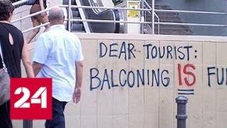 Барселона ополчилась на иностранных туристов - Россия 24