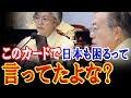 韓国「GSOMIA破棄しても日本は未だにNOダメージだぞ?」→日本「あぁ、忘れてました!」→米国「覚悟はできたかね?」
