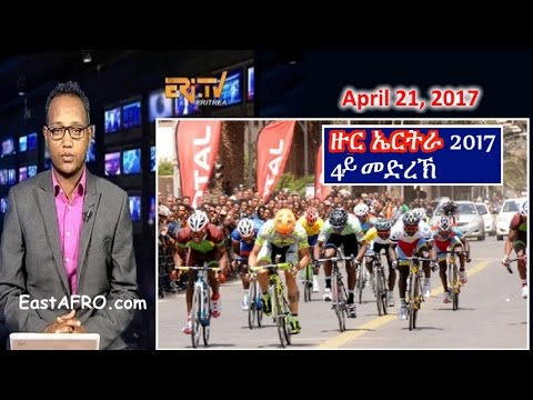Eritrean ERi-TV Sports News (April 21, 2017) | Eritrea