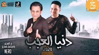 مهرجان جديد دنيا العجب 2020 الموسيقار حودة البرنس و النجم نادر السيد ????????❤️ تحميل MP3