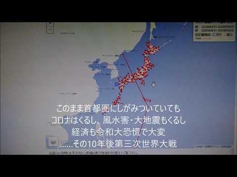 5月下旬大地震に注意