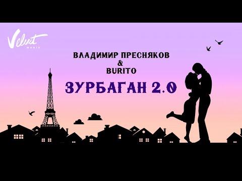 Владимир Пресняков & Burito - Зурбаган 2.0