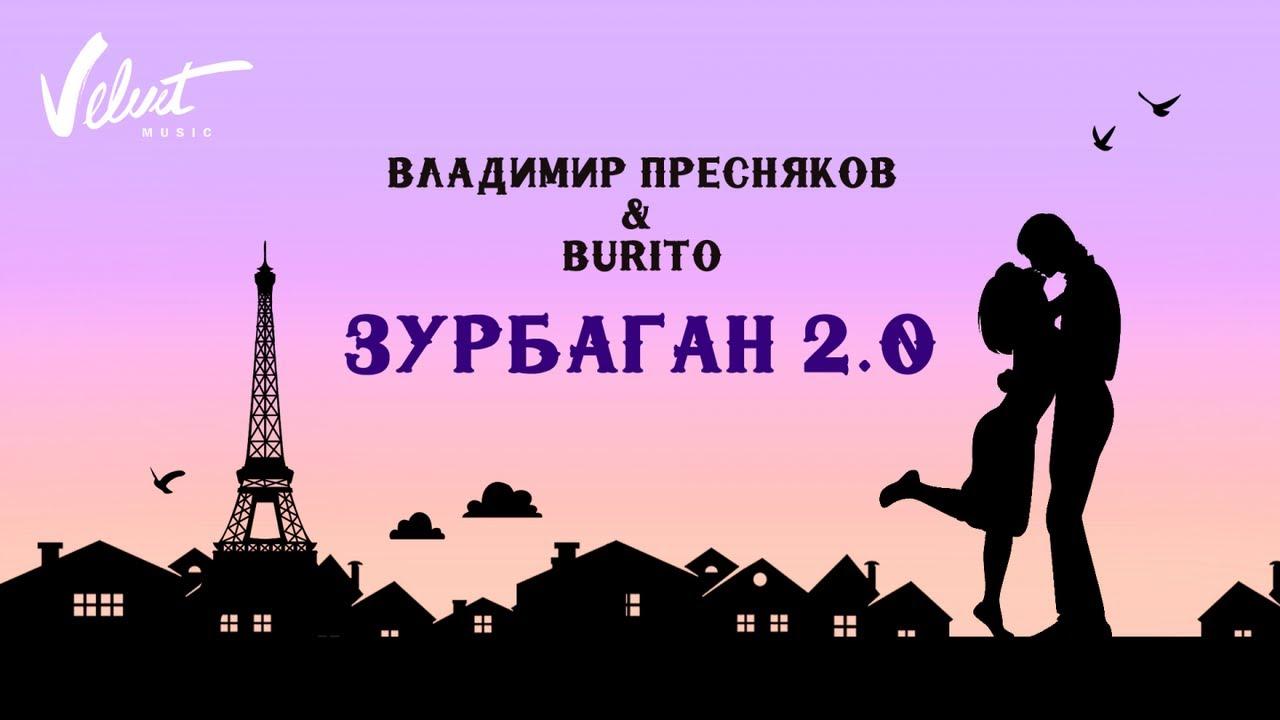 Владимир Пресняков & Burito — Зурбаган 2.0