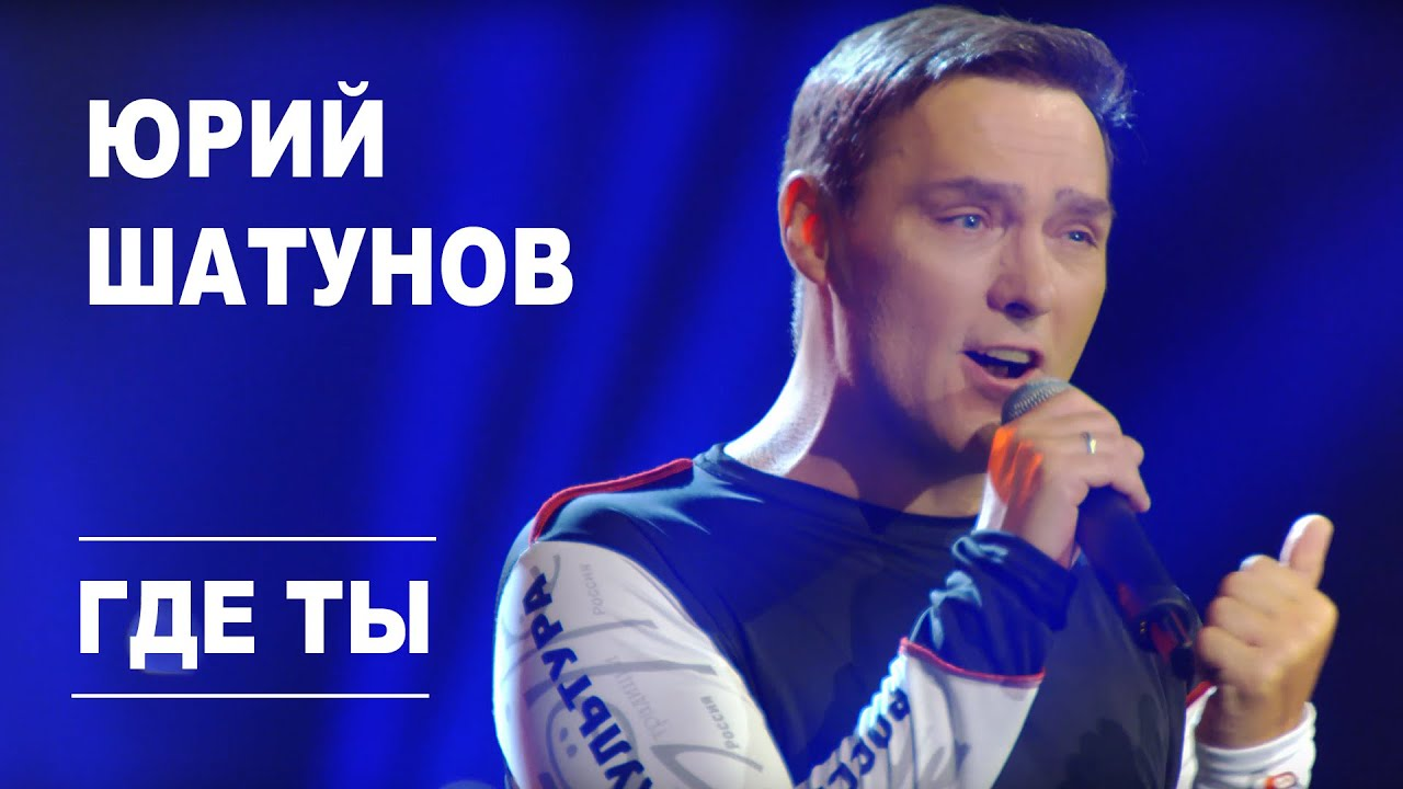 Юрий Шатунов — Где ты