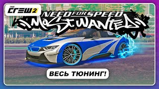 BMW i8 Roadster ИЗ NFS MOST WANTED?! / The Crew 2