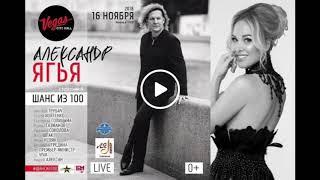 Дуэт Ирина Шпак и Александр Ягья / Только ТЫ