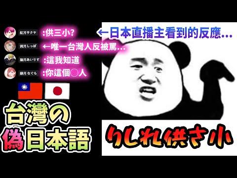 讓日本直播主唸「りしれ供さ小」梗圖,結果超爆笑!