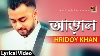 Aral | by Hridoy Khan || Bangla Song | Lyrical Video | ☢☢ Official ☢☢