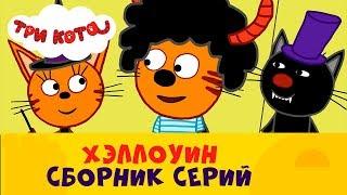 Три кота   🎃 Хэллоуин 🎃 Страшно интересные серии 😈🤡👻👽   Сборник от СТС Kids